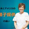 「日本とアメリカの精子提供の違い」動画