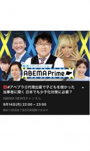 Abema Prime 代理出産の是非